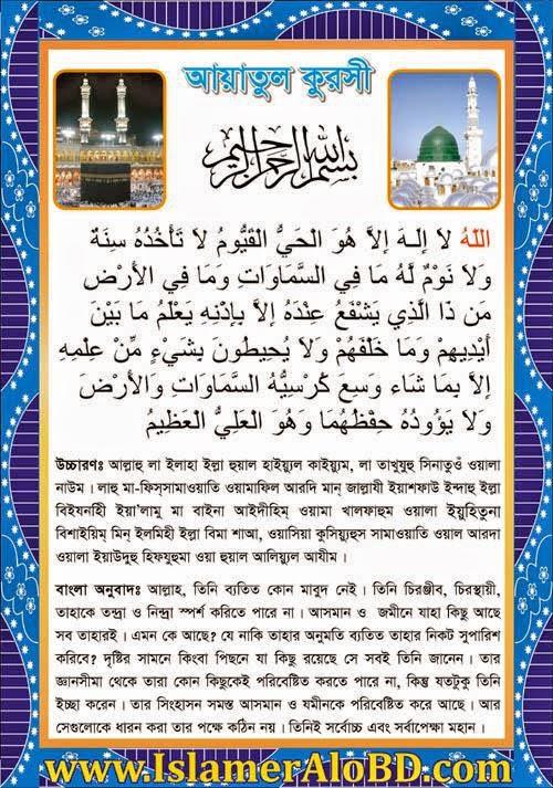 Bangla al quran translation to pdf arabic